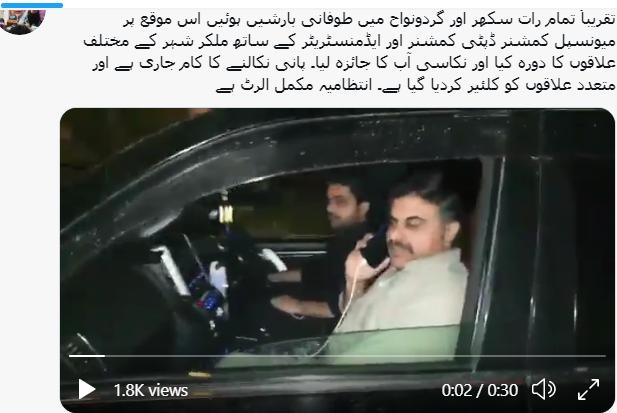 Rich result son google SERP when searching for 'Nasir Shah visits Sukkur'